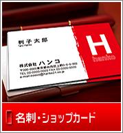 名刺・ショップカード