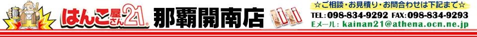 はんこ屋さん21 那覇開南店